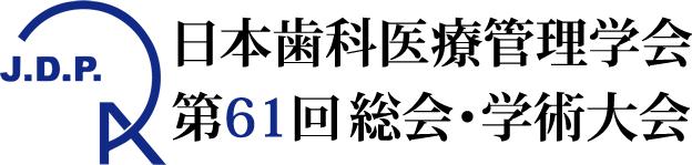 第61回日本歯科医療管理学会 総会・学術大会