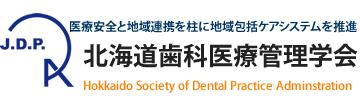 北海道歯科医療管理学会