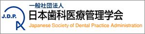 日本歯科医療管理学会