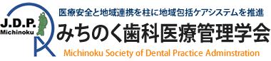 みちのく歯科医療管理学会