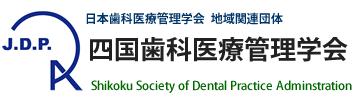 四国歯科医療管理学会