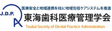 東海歯科医療管理学会
